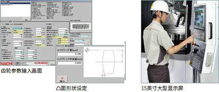 齿轮参数输入画面, 凸面形状设定, 15英寸大型显示屏